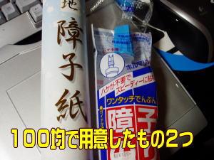 shouji2.JPG